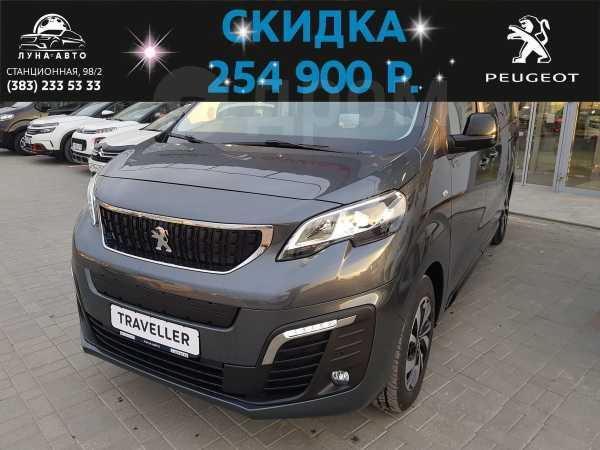 Peugeot Traveller, 2019 год, 3 139 900 руб.