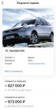 Hyundai ix55, 2011 год, 999 000 руб.