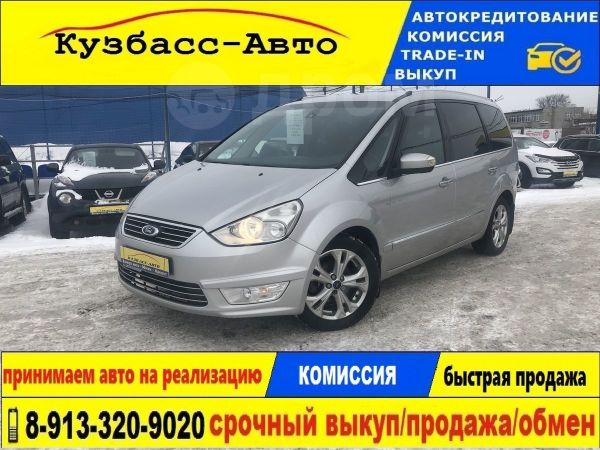 Ford Galaxy, 2011 год, 799 000 руб.