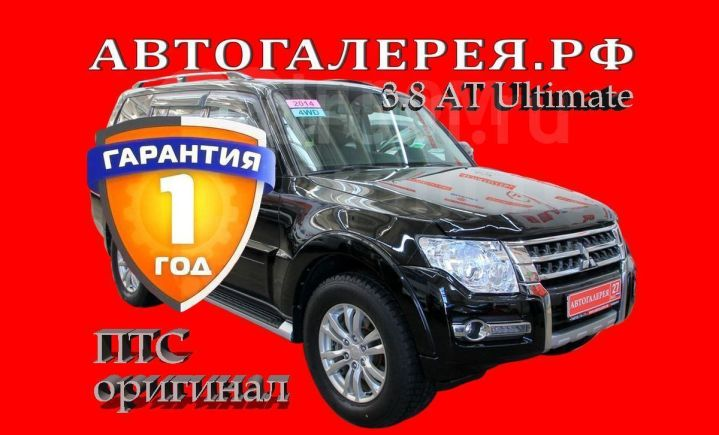 Mitsubishi Pajero, 2014 год, 1 748 000 руб.