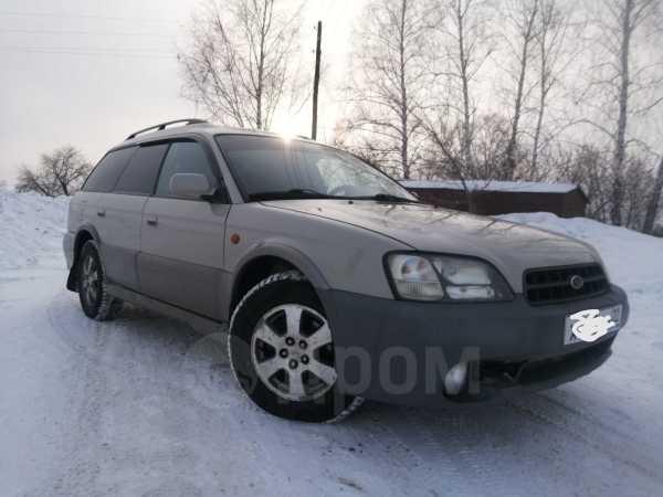 Subaru Outback, 1999 год, 244 999 руб.