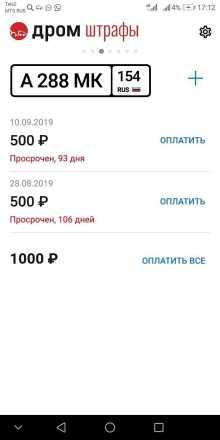 Новосибирск Vita 1999