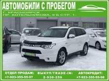 Красноярск Outlander 2013