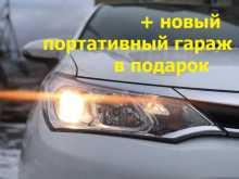 Якутск Corolla Axio 2015