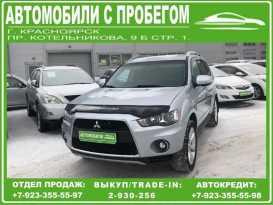 Красноярск Outlander 2010