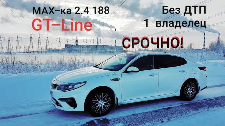 Kia Optima, 2019 год, 1 790 000 руб.