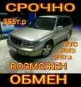Subaru Forester, 2000 год, 355 000 руб.