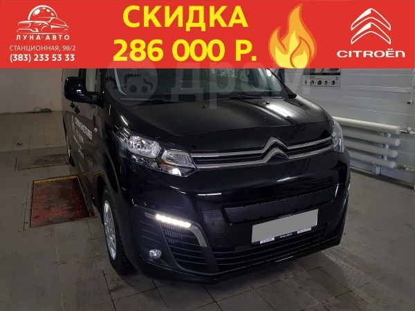 Citroen Spacetourer, 2019 год, 2 268 900 руб.