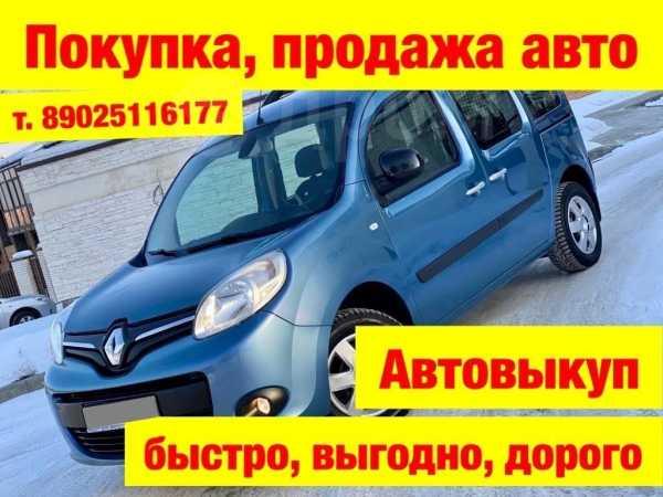 Renault Kangoo, 2013 год, 528 000 руб.