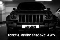 Новосибирск Jeep Liberty 2002