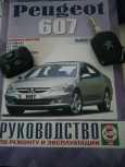 Peugeot 607, 2002 год, 310 000 руб.