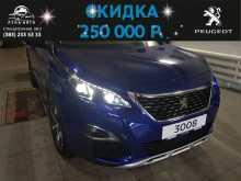 Новосибирск Peugeot 3008 2019