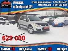 Кемерово SX4 2014
