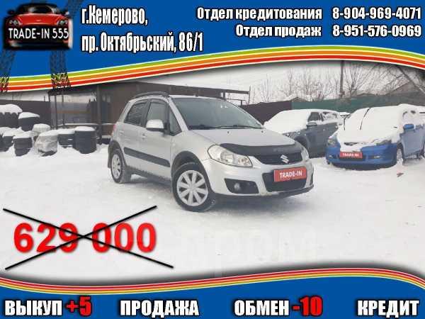Suzuki SX4, 2014 год, 579 000 руб.