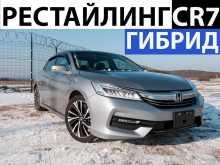 Владивосток Honda Accord 2016