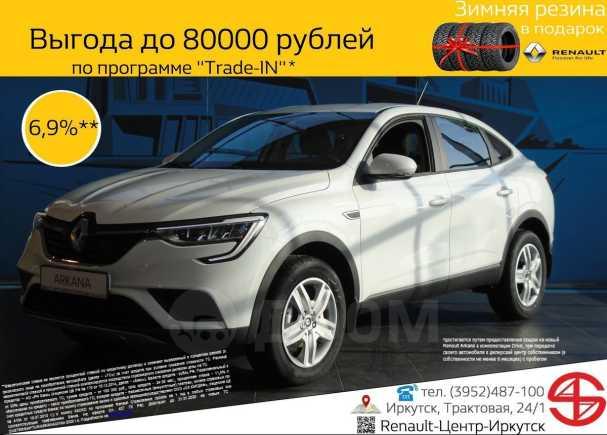 Renault Arkana, 2019 год, 1 275 990 руб.