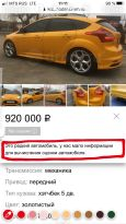 Ford Focus ST, 2012 год, 890 000 руб.
