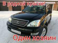 Новосибирск Lexus GX470 2005