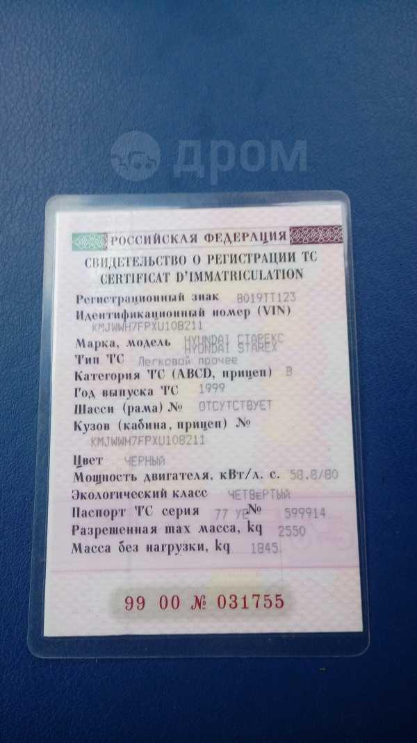 Hyundai Starex, 1999 год, 250 000 руб.