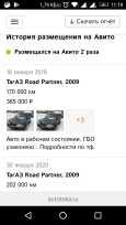 ТагАЗ Роад Партнер, 2009 год, 310 000 руб.