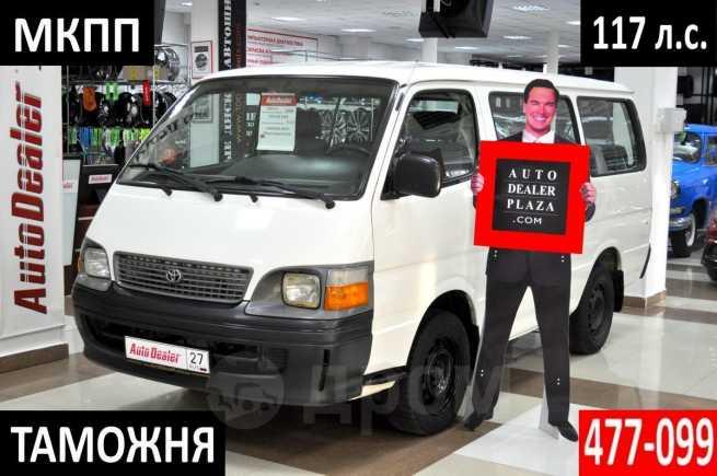 Toyota Hiace, 1999 год, 419 000 руб.