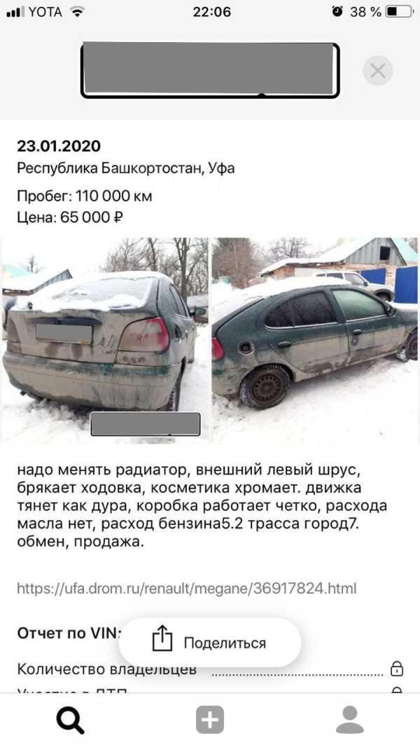Renault Megane, 1999 год, 50 000 руб.