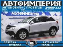 Красноярск Antara 2011