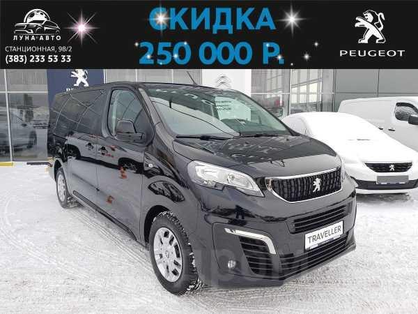 Peugeot Traveller, 2019 год, 2 369 900 руб.