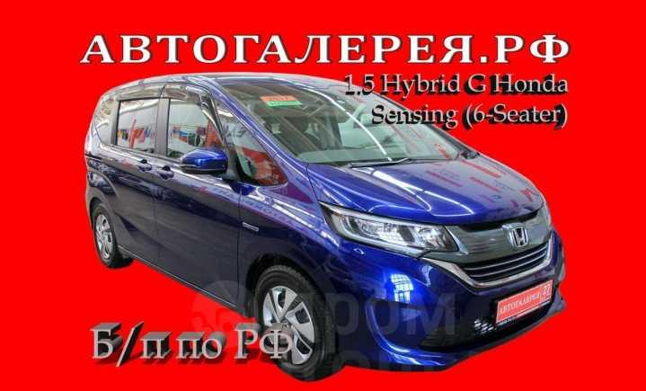 Honda Freed, 2017 год, 1 048 000 руб.