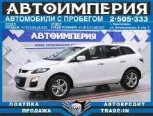 Красноярск CX-7 2011