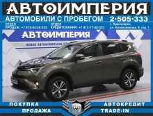 Красноярск RAV4 2016