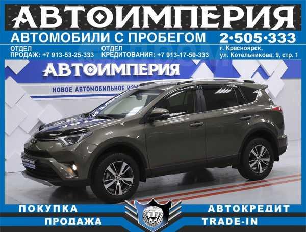 Toyota RAV4, 2016 год, 1 498 000 руб.