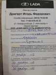 Лада Х-рей, 2016 год, 549 000 руб.