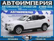 Красноярск X3 2011