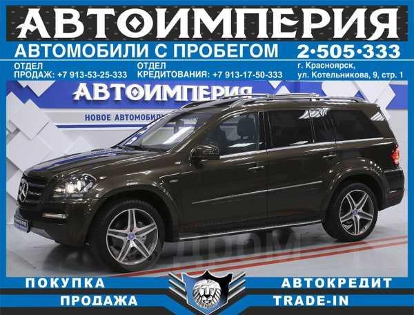 Mercedes-Benz GL-Class, 2011 год, 1 438 000 руб.