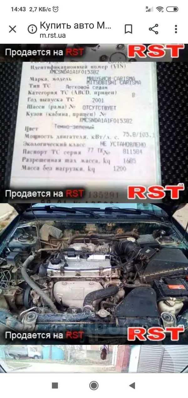 Mitsubishi Carisma, 2001 год, 100 000 руб.