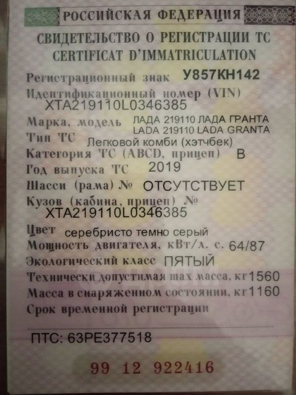 Лада Гранта, 2019 год, 230 000 руб.