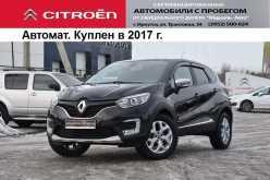 Иркутск Kaptur 2016