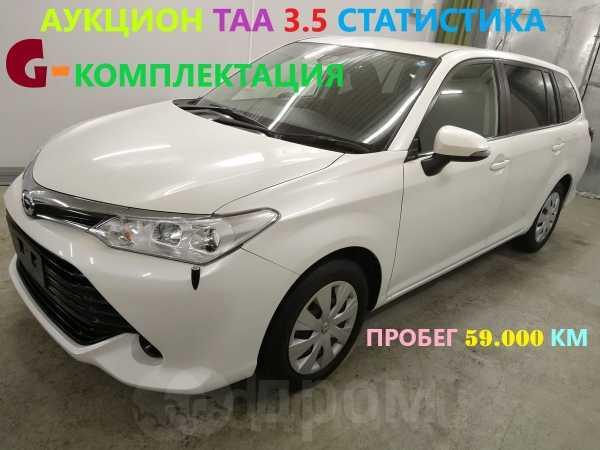 Toyota Corolla Fielder, 2015 год, 769 000 руб.