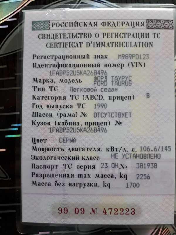 Ford Taurus, 1990 год, 80 000 руб.