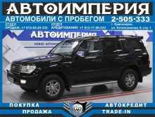 Красноярск Land Cruiser 2004