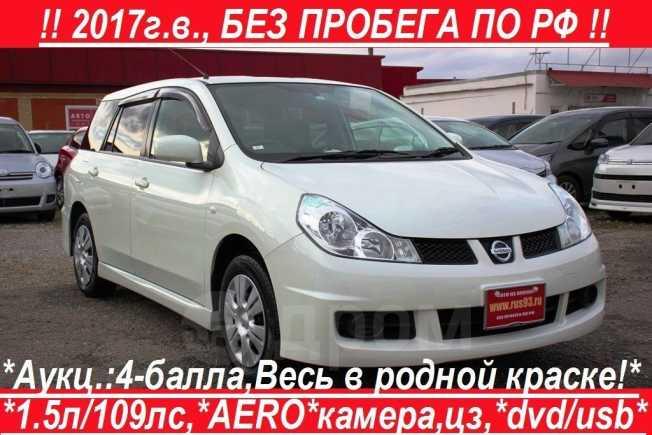 Nissan Wingroad, 2017 год, 754 900 руб.