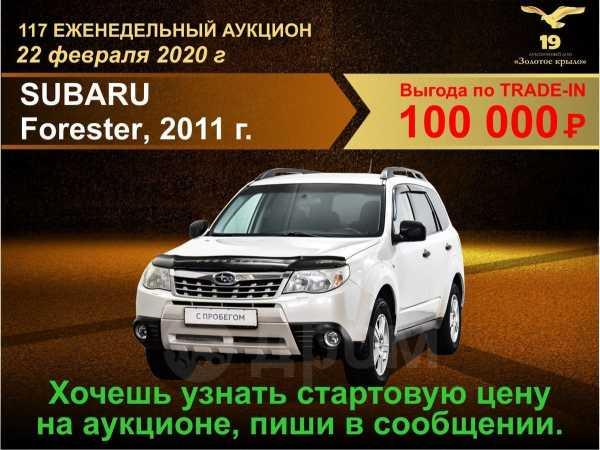 Subaru Forester, 2011 год, 748 000 руб.