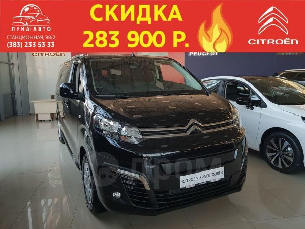Citroen Spacetourer, 2019 год, 2 536 900 руб.
