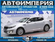 Красноярск Optima 2014