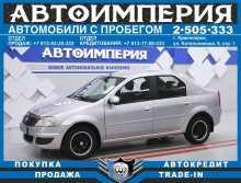Красноярск Renault Logan 2013