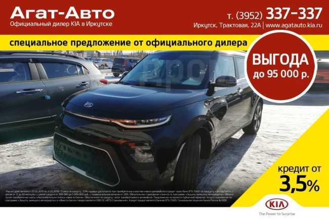Kia Soul, 2019 год, 1 409 900 руб.