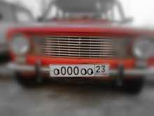 Сочи 2101 1980