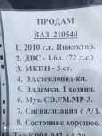 Лада 2105, 2010 год, 77 000 руб.