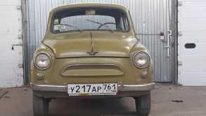Ростов-на-Дону ЗАЗ 1962